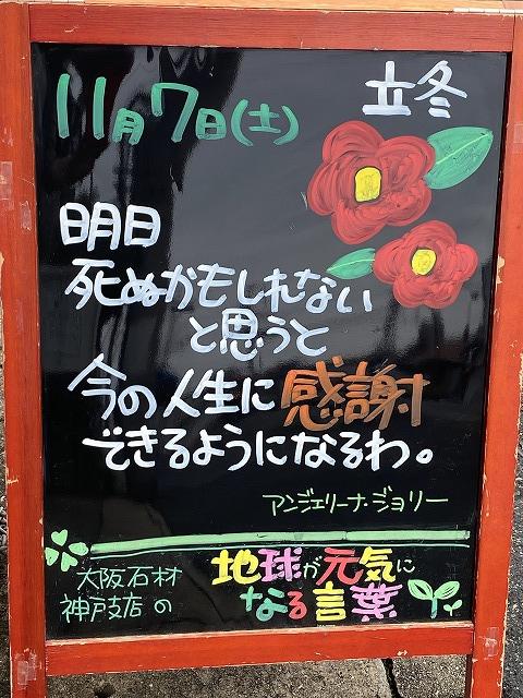 神戸の墓石店「地球が元気になる言葉」の写真 2020年11月7日