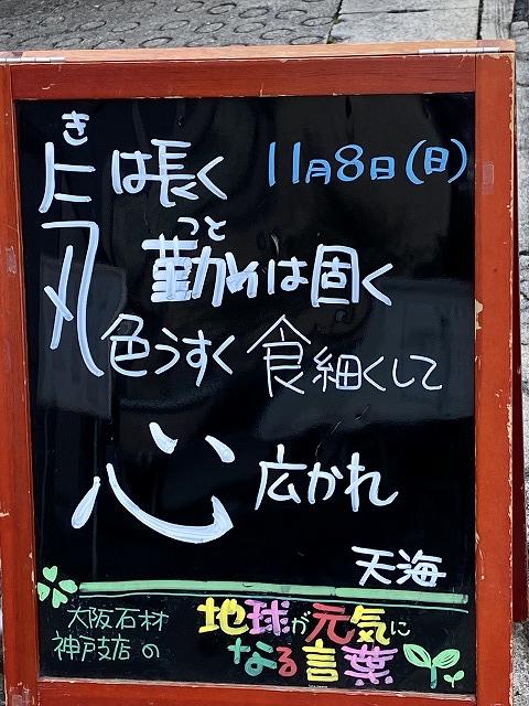 神戸の墓石店「地球が元気になる言葉」の写真 2020年11月8日