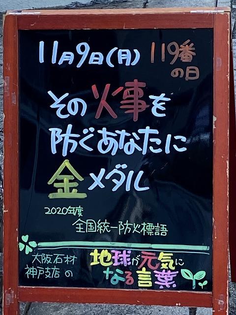 神戸の墓石店「地球が元気になる言葉」の写真 2020年11月9日