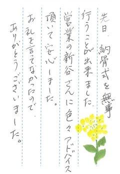 神戸市立鵯越墓園で文字の彫刻をさせていただきました(福田様)