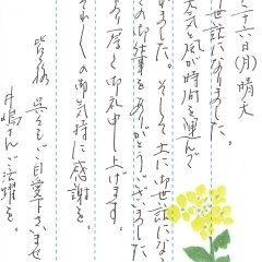 西山霊園でお墓のリフォーム・文字の彫刻をさせていただきました(藤澤様)