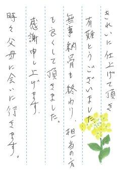 神戸市立鵯越墓園で文字の彫刻をさせていただきました(山下様)