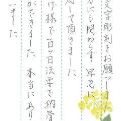 蓮華寺で文字の彫刻をさせていただきました(橘様)