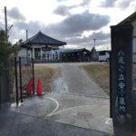 八尾市立安中墓地(八尾市)の入り口