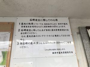 田井中(八尾市)のお墓
