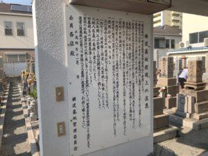 横提墓地(大東市)のお墓