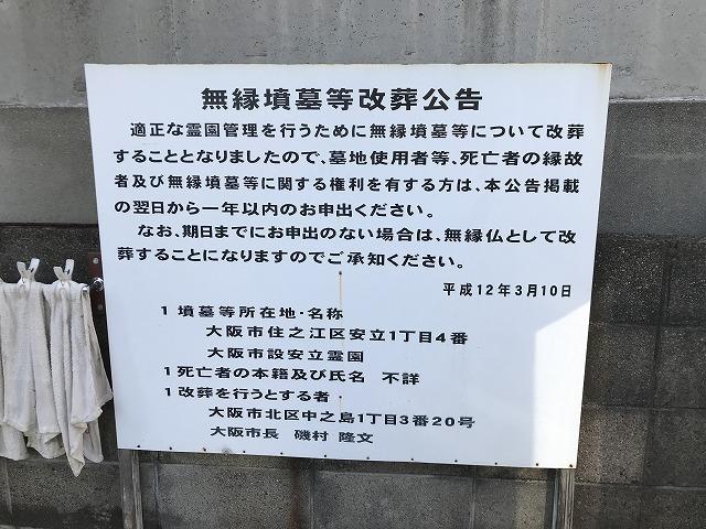 安立霊園(大阪市住之江区)の改葬公告