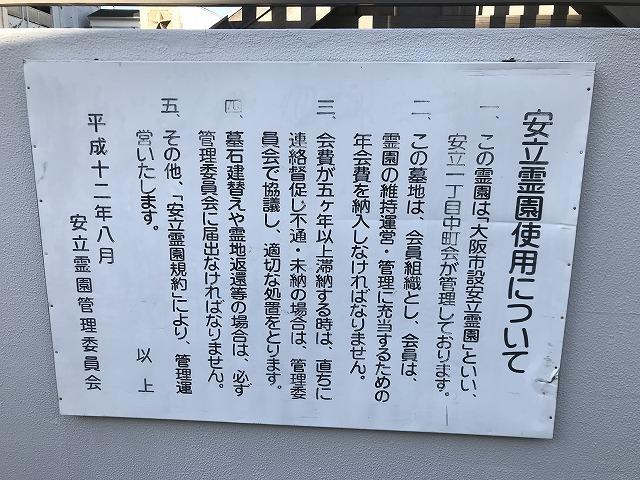 安立霊園(大阪市住之江区)の案内看板