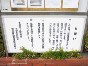別府墓地4(摂津市)