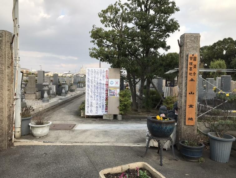 圓満寺土山霊苑(加古郡播磨町)のお墓