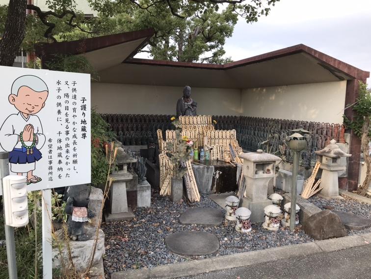 圓満寺土山霊苑(加古郡播磨町)の子護り地蔵尊