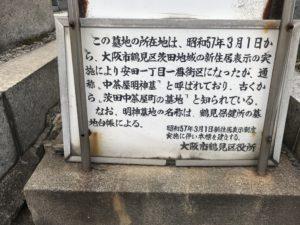 中茶屋明神墓地(大阪市鶴見区)のお墓