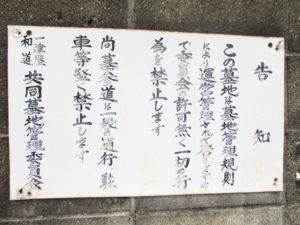 一津屋・和道共同墓地5(摂津市)