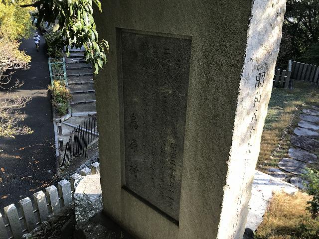 烏原霊園(神戸市兵庫区)の石碑