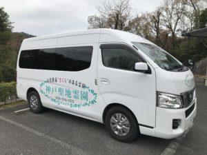 神戸聖地霊園の送迎バス(JR「神戸駅」湊川神社前、神鉄「鈴蘭台」駅より発着)
