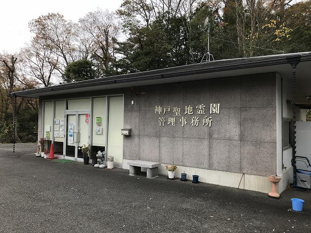 神戸聖地霊園の管理事務所