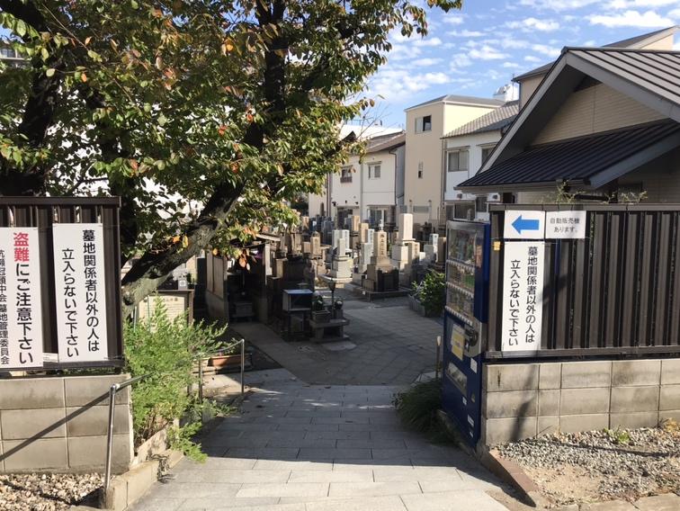 杭瀬墓地(尼崎市)の入り口