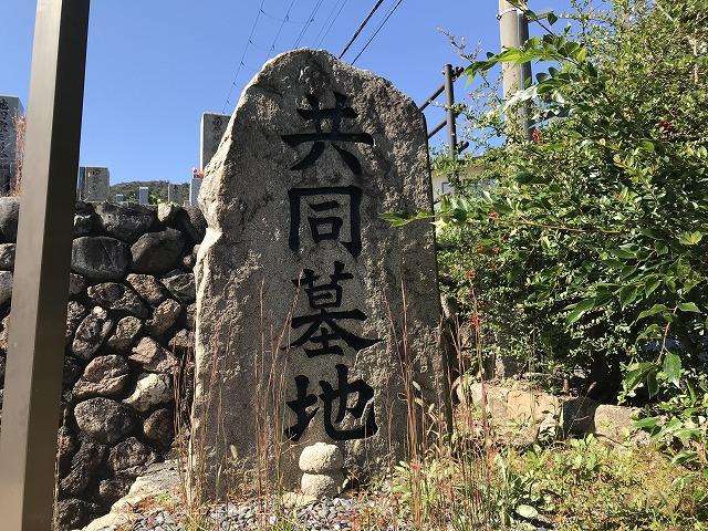 蔵人共同墓地(宝塚市)の石碑