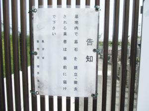 味舌下農地墓地7(摂津市)