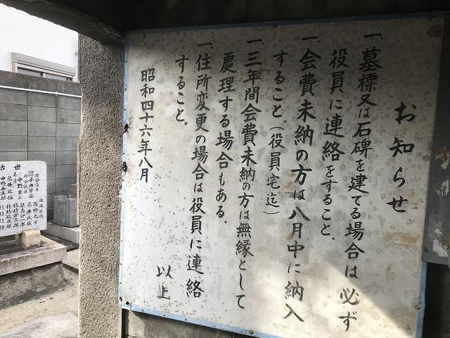 安立南霊園(大阪市住之江区)の看板
