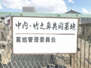 中内・竹之鼻共同墓地6(摂津市)