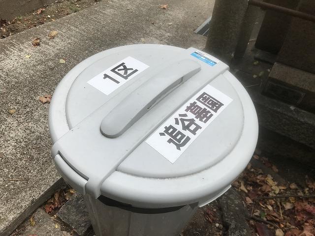 神戸市営追谷墓園(神戸市中央区)のゴミ箱