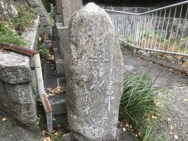 神戸市営追谷墓園(神戸市中央区)の石碑