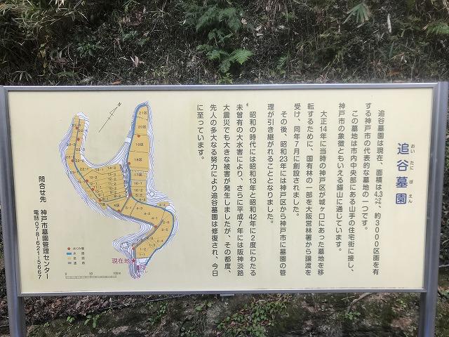 神戸市営追谷墓園(神戸市中央区)の看板