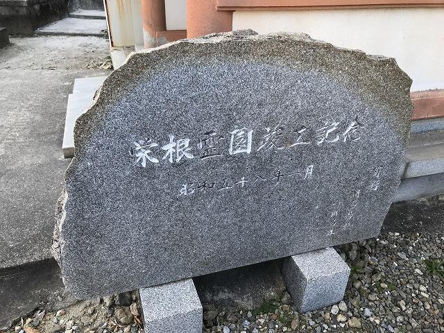 栄根霊園(川西市)の記念碑