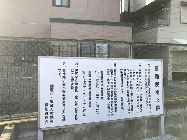 鹿塩村・東蔵人村共同墓地の墓地心得看板
