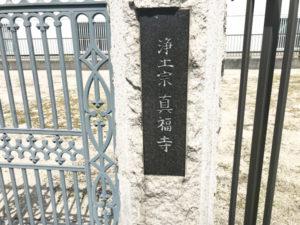 真福寺野々壱組弐組共同墓地2(摂津市)