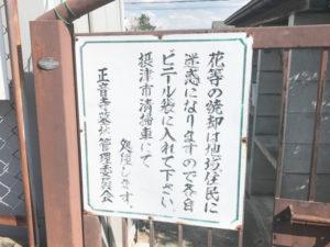 正音寺墓地5(摂津市)
