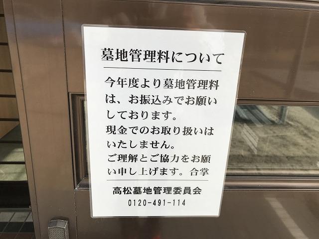 高松墓地(神戸市兵庫区)の管理棟がリニューアル。貼紙