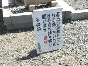 鳥飼西自治会墓地8(摂津市)