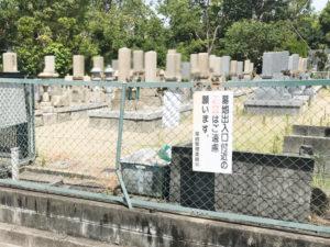 鳥飼野々自治会三組墓地5(摂津市)