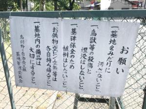 鳥飼野々自治会三組墓地7(摂津市)
