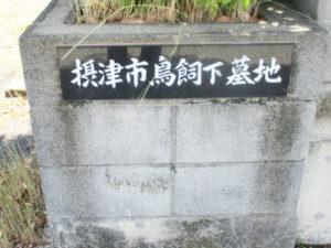鳥飼下墓地1(摂津市)