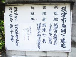 鳥飼下墓地4(摂津市)