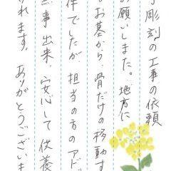 菱江墓苑で文字の彫刻をさせていただきました(橋本様)