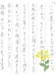大阪市設安立南霊園でお墓じまいをさせていただきました(向田様)