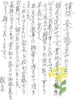 京都市営清水山墓地でお墓じまいをさせていただきました(中川様)