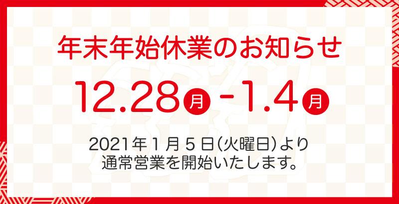 大阪石材、年末年始のお知らせ