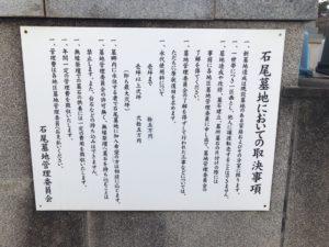 石尾町墓地(和泉市)のお墓