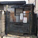 中道墓地(大阪市東成区)のお墓