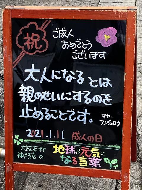 神戸の墓石店「地球が元気になる言葉」の写真 2021年1月11日