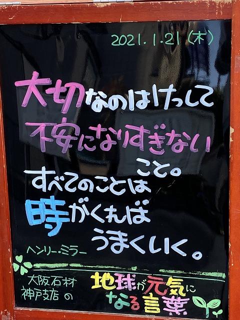 神戸の墓石店「地球が元気になる言葉」の写真 2021年1月21日