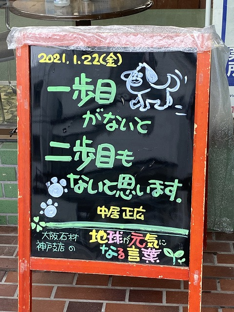神戸の墓石店「地球が元気になる言葉」の写真 2021年1月22日雨の日バージョン