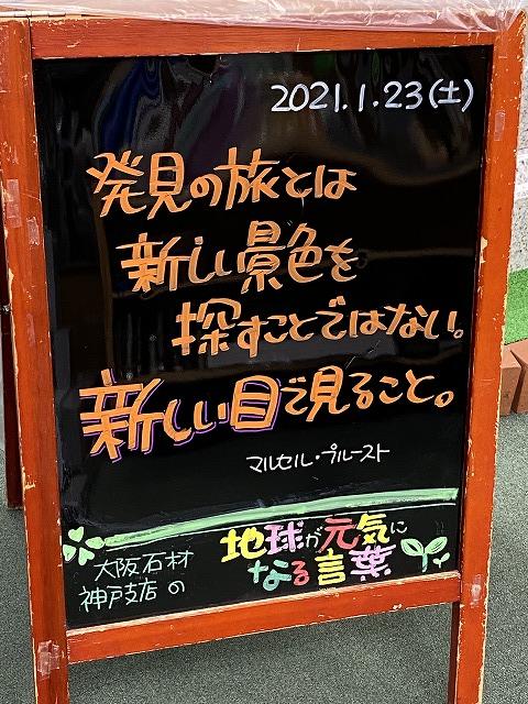 神戸の墓石店「地球が元気になる言葉」の写真 2021年1月23日