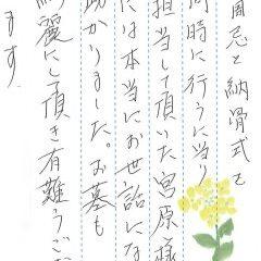 岩田墓地で文字の彫刻をさせていただきました(青木様)