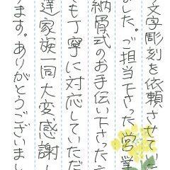 大阪市設大和田霊園でお文字の彫刻をさせていただきました(井上様)